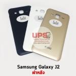 ฝาหลัง Samsung Galaxy J2.