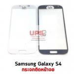 ขายส่ง กระจกติดหน้าจอ Samsung Galaxy S4 พร้อมส่ง
