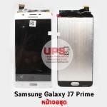 หน้าจอชุด Samsung Galaxy J7 Prime งานแท้.