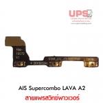 สายแพรสวิทซ์พาวเวอร์ AIS Supercombo LAVA A2