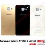 ฝาหลัง Samsung Galaxy A7 2016 (A710)