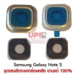 ชุดเลนส์กระจกกล้องหลัง Samsung Galaxy Note 5.