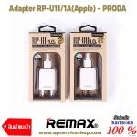 Adapter RP-U11/1A(Apple) - PRODA ปลั๊กชาร์จ PRODA
