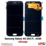 ขายส่ง หน้าจอชุด Samsung Galaxy A5 (2017) SM-A520 พร้อมส่งใ