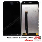 หน้าจอชุด ASUS Zenfone 2 (ZE500cl) หน้าจอ 5 นิ้ว.