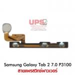 สายแพรสวิทซ์พาวเวอร์ Samsung Galaxy Tab 2 7.0 P3100