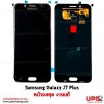 อะไหล่ หน้าจอชุด Samsung Galaxy J7 Plus งานแท้.