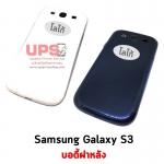 บอดี้ฝาหลัง Samsung Galaxy S3