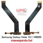 ขายส่ง สายแพรชุดชาร์จ+ไมค์ Samsung Galaxy Note 10.1 N8000 พร้อมส่ง