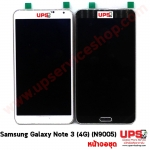 ชุดหน้าจอ Samsung Galaxy Note 3 (4g) LTE (n9005)
