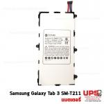 แบตเตอรี่ Samsung Galaxy Tab 3 (SM-T211)