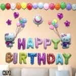 BIRTHDAY PARTY (KT1) ลูกโป่งพร้อมป้ายจัดปาร์ตี้วันเกิดรูป Kitty ลายลิขสิทธิ์ สีสันสดใส