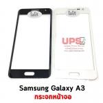 ขายส่ง กระจกหน้าจอ Samsung Galaxy A3 พร้อมส่ง