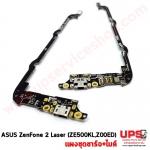 อะไหล่ แผงชุดชาร์จ+ไมค์ ASUS ZenFone 2 Laser (ZE500KL,Z00ED).