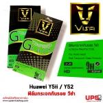 Huawei Y5ii / Y52 - ฟิล์มกระจกกันรอย วีซ่า Tempered Glass Protector