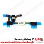 อะไหล่ สายแพรเซ็นเซอร์ปุ่มโฮม+ช่องเสียบหูฟัง Samsung Galaxy J5.