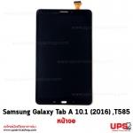 อะไหล่ หน้าจอ Samsung Galaxy Tab A 10.1 (2016) ,T585