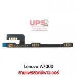 สายแพรสวิทซ์พาวเวอร์ Lenovo A7000