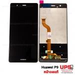 หน้าจอชุด Huawei P9 แท้