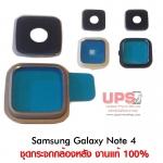 ขายส่ง ชุดกระจกกล้องหลัง Samsung Galaxy Note 4