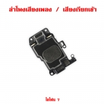 ลำโพงเสียงเพลง / เสียงเรียกเข้า ไอโฟน 7 (iPhone 7 Loudspeaker)