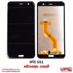 อะไหล่ หน้าจอชุด HTC U11 หน้าจอแท้.