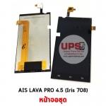 หน้าจอชุด AIS LAVA PRO 4.5 (Iris 708)