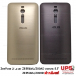 """อะไหล่ ฝาหลังแท้ ASUS ZenFone 2 Laser ZE551ML/Z00AD , ZE550ML/Z008D จอขนาด 5.5"""" งานแท้."""
