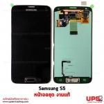 อะไหล่ หน้าจอชุด ซัมซุง S5 (SM-G900) Samsung Galaxy S5 งานแท้ มีสีขาว/ดำ
