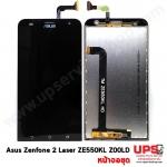 หน้าจอชุด asus zenfone2 Laser 5.5นิ้ว(ZE550KL / Z00LD)