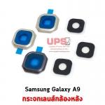 ขายส่ง กระจกเลนส์กล้องหลัง Samsung Galaxy A9 PRO.
