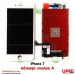 หน้าจอชุด iPhone 7 เกรด A สีขาว