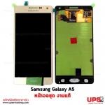 ชุดหน้าจอ Samsung Galaxy A5 งานแท้.