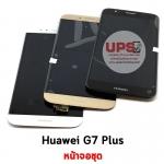 ขายส่ง หน้าจอชุด Huawei G7 Plus พร้อมส่ง