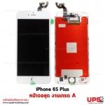 หน้าจอ iPhone 6S Plus (5.5 นิ้ว) งานเกรด A สีขาว