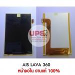 หน้าจอใน AIS LAVA 360