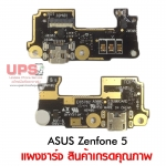 แผงชาร์จ ASUS Zenfone 5.