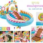 Intex 57149สระสวนน้ำลูกกวาด Candy Play center paddling pool *** สินค้ารายการนี้ส่งฟรี ขนส่งเอกชนคะ **