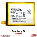 อะไหล่ แบตเตอรี่ Sony Xperia Z4
