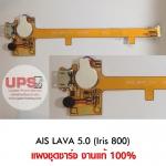 แผงชุดชาร์จ AIS LAVA 5.0 (Iris 800)