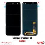 อะไหล่ หน้าจอ Samsung Galaxy J6