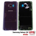 อะไหล่ ฝาหลัง Sumsung Galaxy S8 งานแท้
