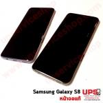 อะไหล่ หน้าจอแท้ Samsung Galaxy S8 (SM-N950)