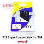 แบตเตอรี่ AIS Super Combo LAVA iris 702
