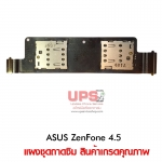 แผงชุดถาดซิม ASUS ZenFone 4.5 สินค้าเกรดคุณภาพ