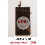 หน้าจอชุด Lenovo P780