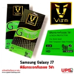Samsung Galaxy J7 - ฟิล์มกระจกกันรอย วีซ่า Tempered Glass Protector