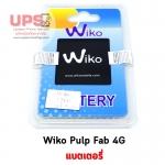 แบตเตอรี่ Wiko Pulp Fab 4G