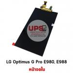 หน้าจอใน LG Optimus G Pro E980, E988