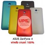 ฝาหลัง ASUS Zenfone 4 งานแท้